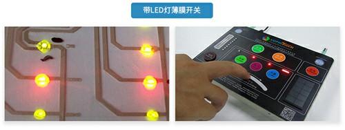 带LED灯薄膜开关